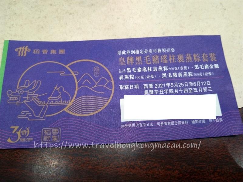f:id:travelhongkongmacau:20210621111718j:plain