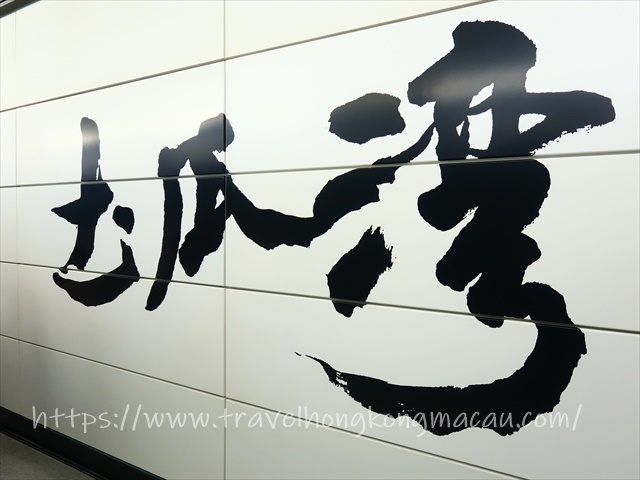 f:id:travelhongkongmacau:20210626231206j:plain