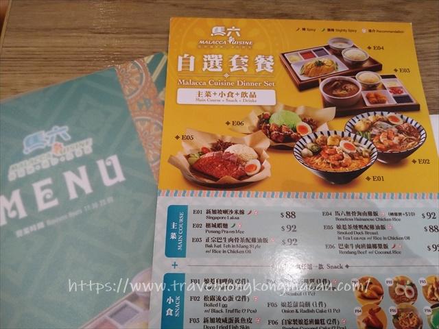 f:id:travelhongkongmacau:20210910231253j:plain