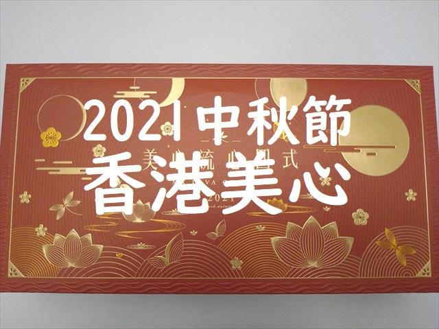 f:id:travelhongkongmacau:20211004151947j:plain