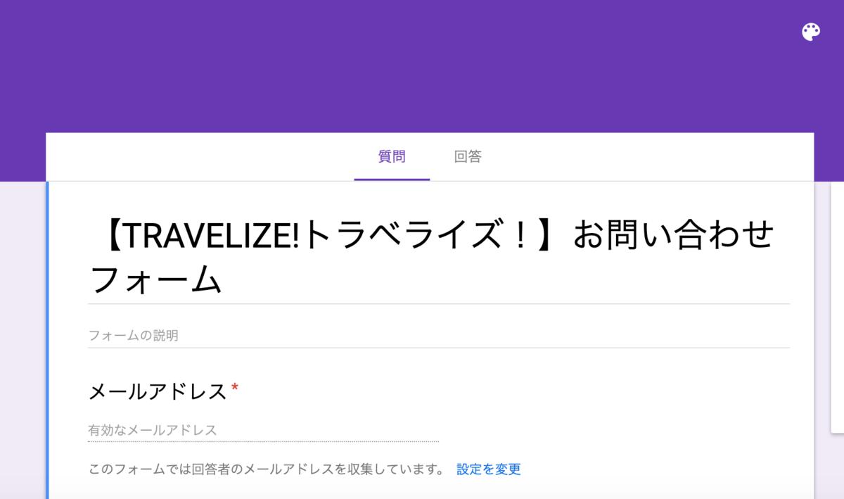 f:id:travelize_mylife:20190702112700p:plain