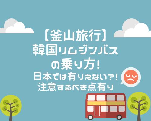 f:id:travelkoz:20200505161222p:plain