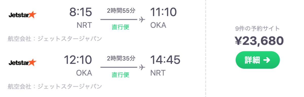 f:id:traveller-taichi:20190422104718p:plain