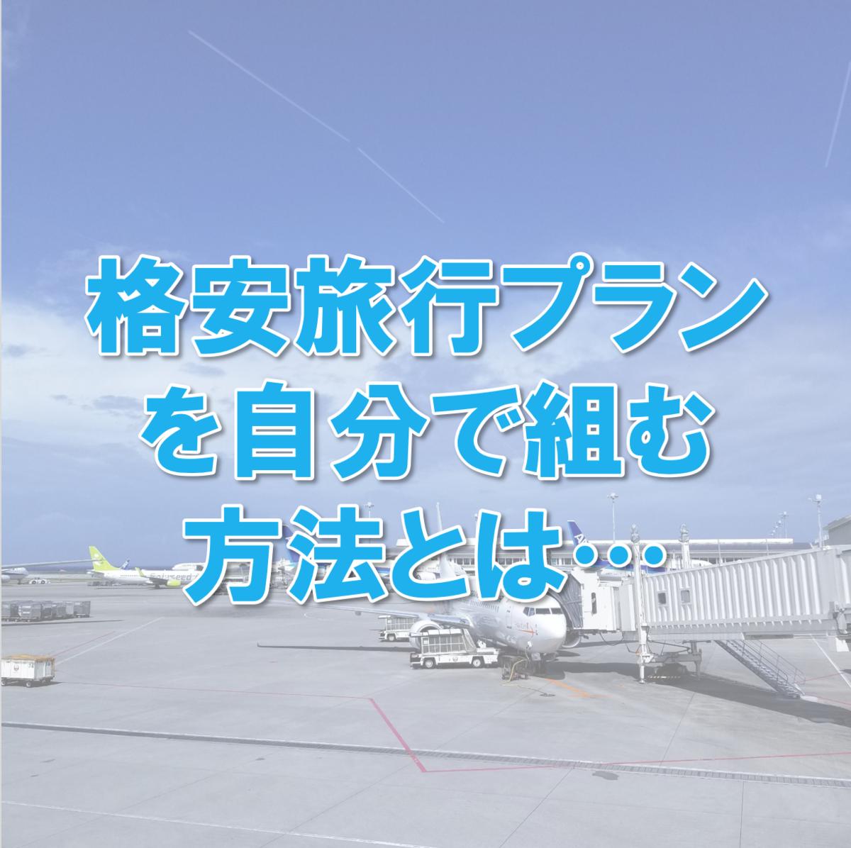 f:id:traveller-taichi:20190423212317p:plain