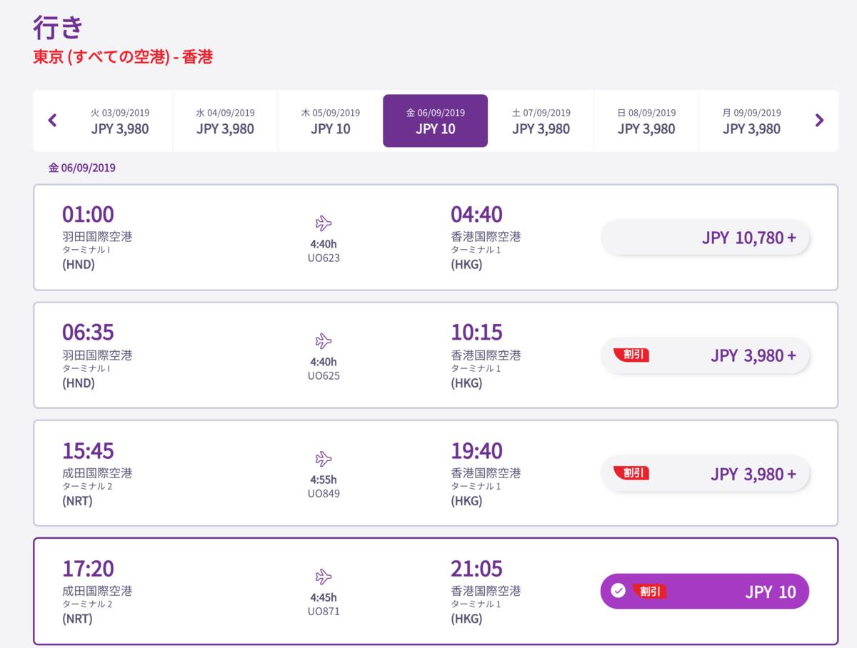 f:id:traveller-taichi:20190723182401p:plain