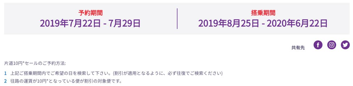 f:id:traveller-taichi:20190723184955p:plain