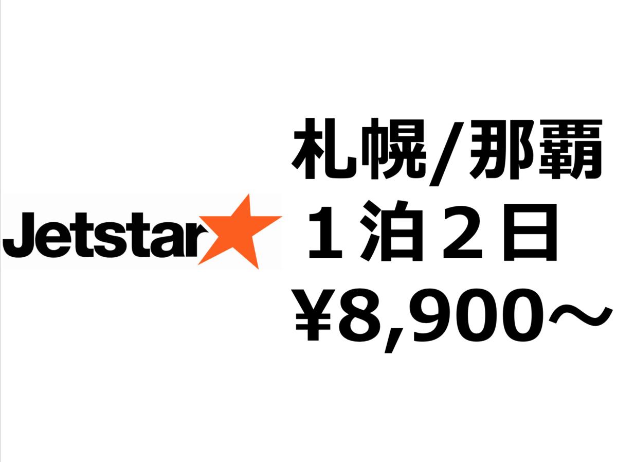 f:id:traveller-taichi:20190724231536p:plain