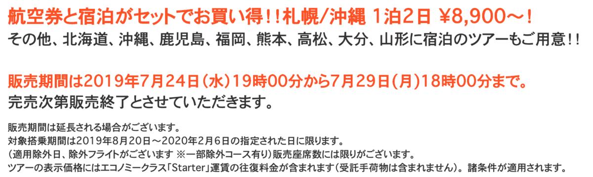 f:id:traveller-taichi:20190724231846p:plain