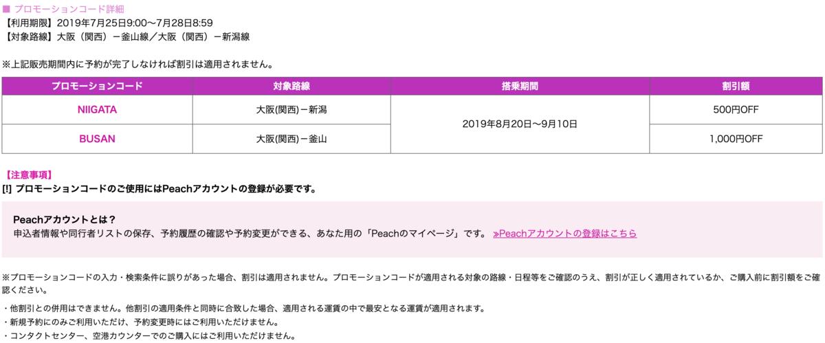 f:id:traveller-taichi:20190725181940p:plain