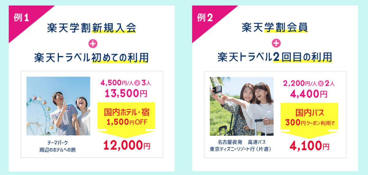 f:id:traveller-taichi:20190725233302p:plain