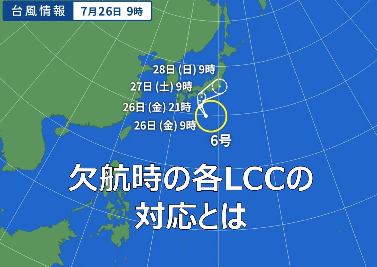 f:id:traveller-taichi:20190726122340p:plain