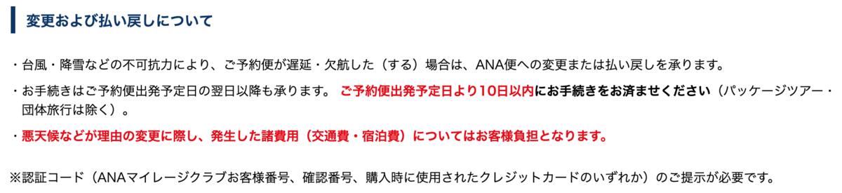 f:id:traveller-taichi:20190726223435p:plain