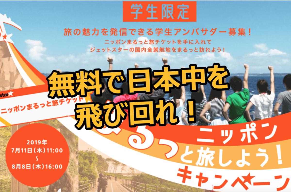 f:id:traveller-taichi:20190802163638p:plain