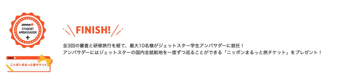 f:id:traveller-taichi:20190802164558p:plain