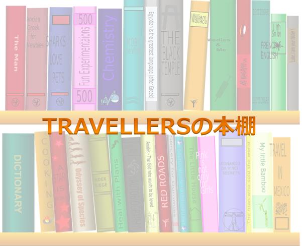 f:id:travellersblog:20161103214000p:plain