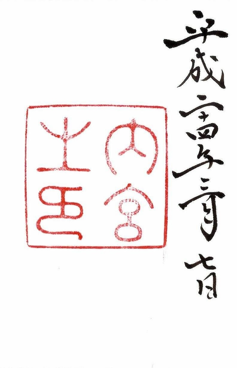 f:id:travelog-jpn:20210301151120j:plain
