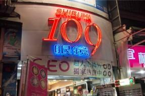 台湾にもマルキューありました!