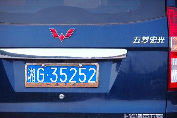 五菱自動車