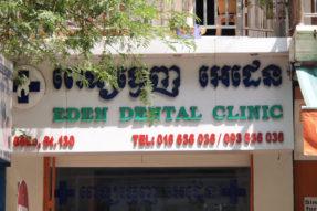 プノンペンの歯医者