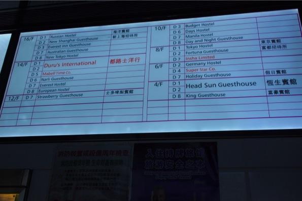 重慶大厦のDセクションのエレベーター前