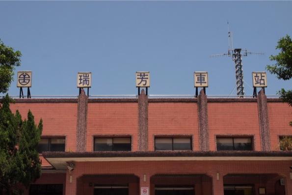 瑞芳駅(瑞芳火車站)