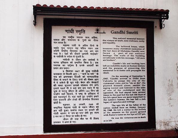 ガンディー記念博物館(Gandhi Smriti Museum)