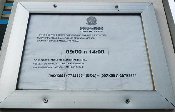 プエルトキハロのブラジル領事館の営業時間