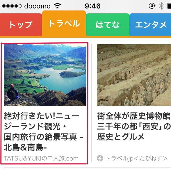 スマートニュースのトラベルのカテゴリーにはてなブログ記事が掲載された