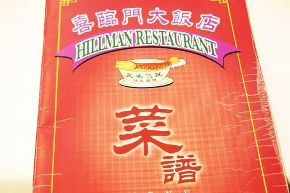 ヒルマンレストランのメニュー