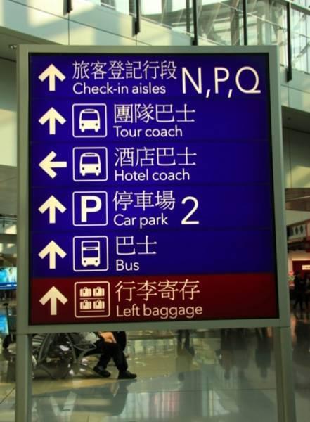 香港の空港