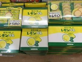 レモン入牛乳