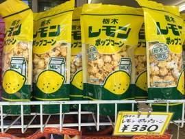 栃木のお土産「レモン」