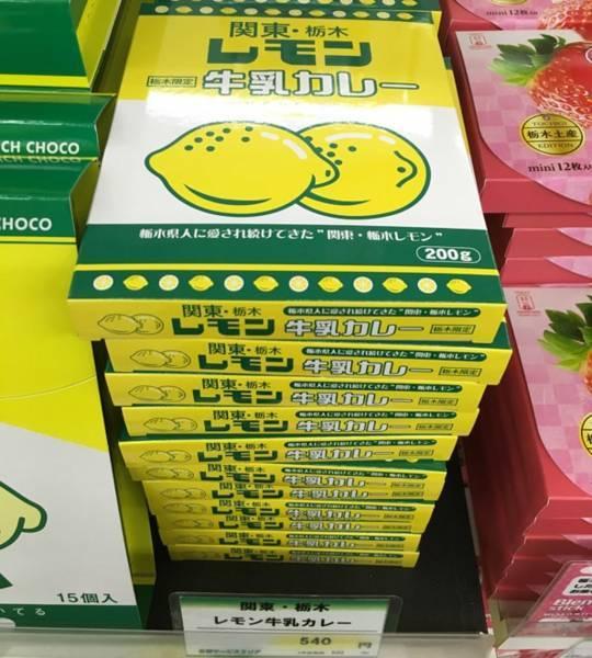 栃木のレモン牛乳カレー