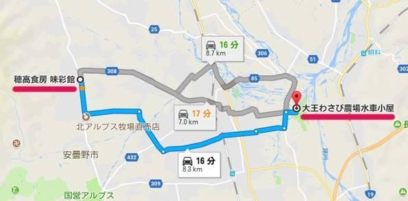 穂高食房 味彩館の場所・地図・マップ
