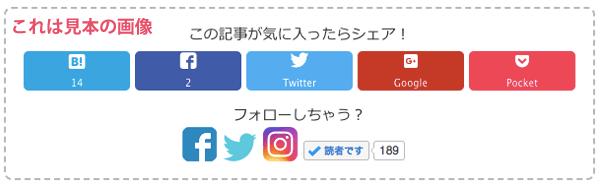 はてなブログのシェアボタンとフォローボタン