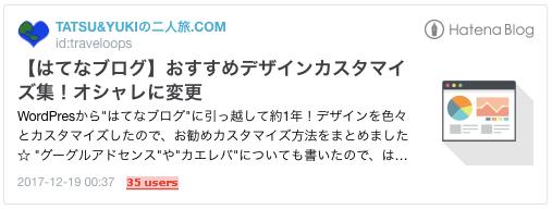 【はてなブログ】おすすめデザインカスタマイズ集!オシャレに変更