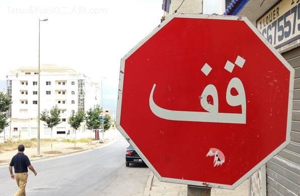 モロッコの看板