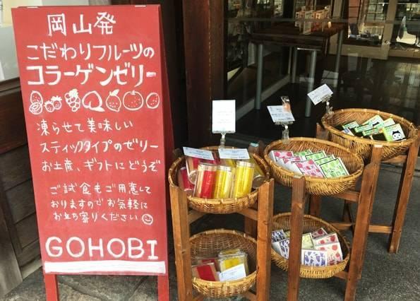 倉敷のお土産GOHOBI