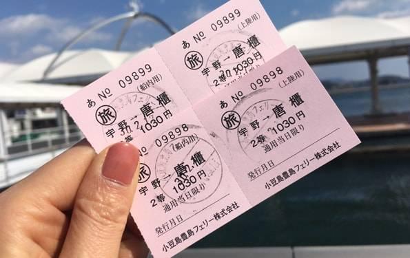 宇野港から豊島へ