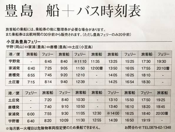 豊島の船・時刻表