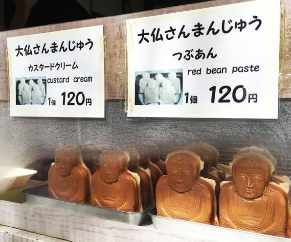鎌倉の大仏さんまんじゅう