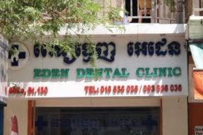 カンボジア・プノンペンの歯医者