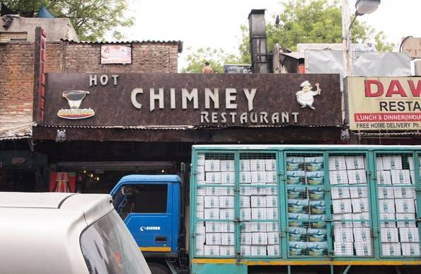 ホットチムニーレストラン (Hot Chimney Restaurant)