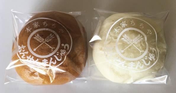 草津の本家ちちやの饅頭
