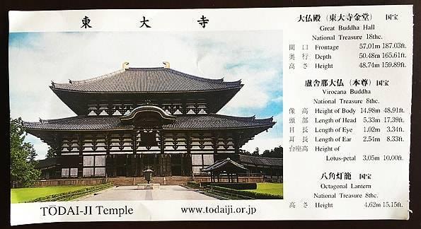 奈良の東大寺の料金