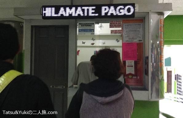 コスタリカ・サンホセのバスターミナル「Gran Terminal del Caribe」のチケットカウンター