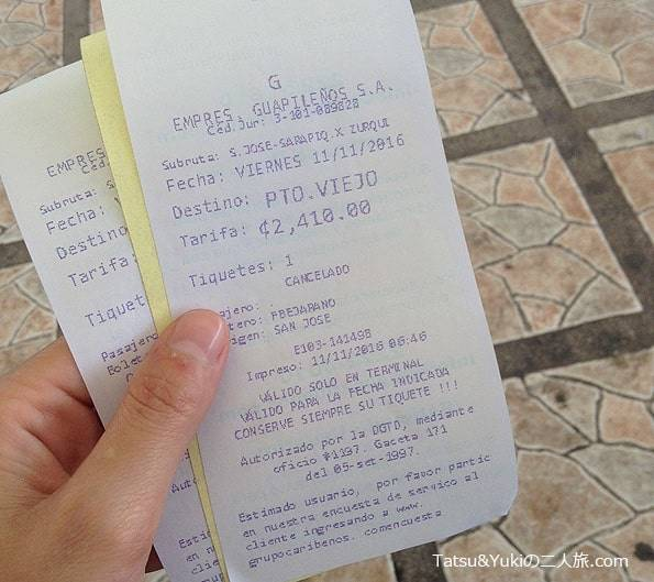 コスタリカのサンホセからサラピキ行きのバスチケット