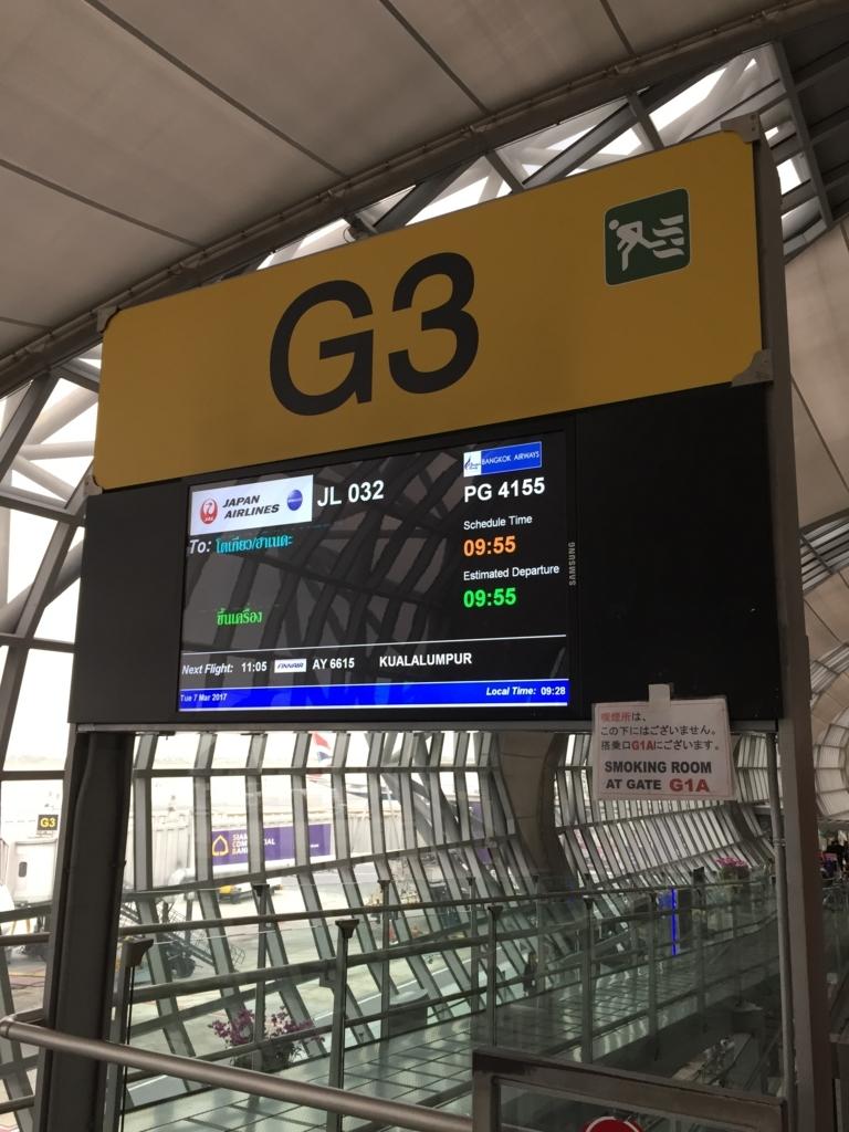 f:id:travelpudding:20170801193441j:plain
