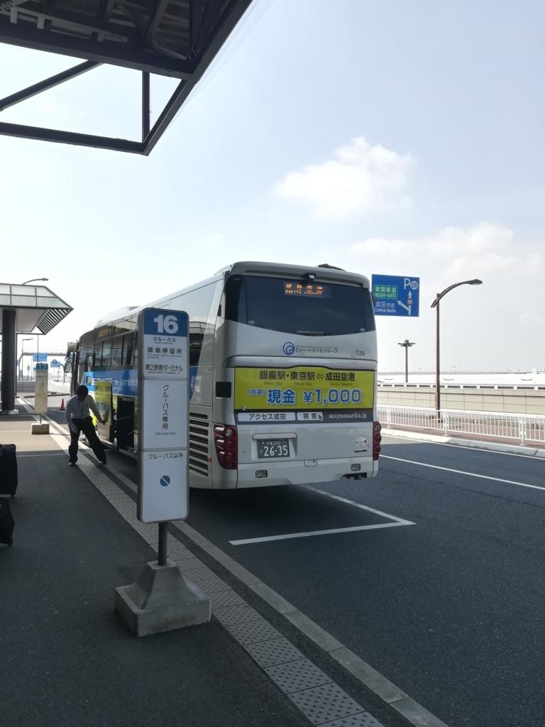 f:id:travelpudding:20171030224428j:plain