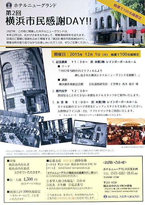 f:id:travelyokohama:20151024003734j:plain